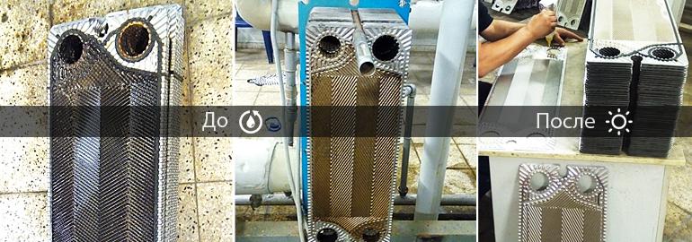Химическая промывка теплообменников