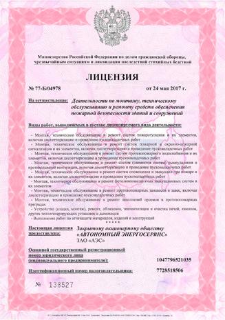 Лицензии и сертификаты СРО